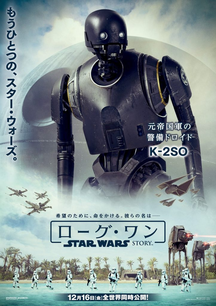 rogue-one-japanese-poster-k2so-723x1024