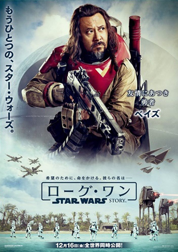 rogue-one-japanese-posters-baze